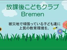 放課後Bremenに通いたい遺児Aさんと仲間たちの会費を援助したい