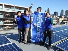 次世代の子供達のため原発ゼロを実現する太陽光発電所を作りたい