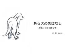 「ある犬のおはなし」の小さな冊子をたくさんの人へ届けたい。