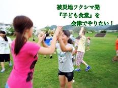 福島県会津若松市発!貧困家庭向けの『子ども食堂』を開きたい!