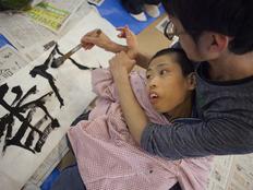 大阪からアートで重症心身障害者の「生き様」を発信したい