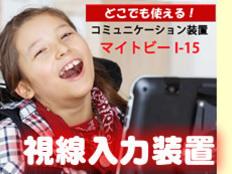 難病患者のために視線で文字入力できる装置を購入したい!