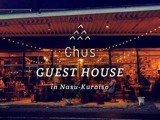 那須の地産食材が楽しめるゲストハウス!一口オーナー募集中!