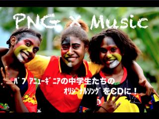パフアニューギニアの子ども達が作詞作曲した歌をCDにして販売したい!