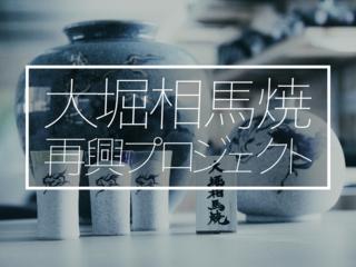 福島の伝統工芸「大堀相馬焼」を守りたい!