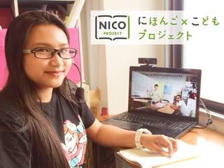 日本語がしゃべれず、ひとりぼっちの子どもにオンライン授業を!