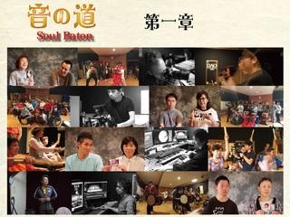 「音の道 Soul Baton」第一章 親子の愛・人との絆 映画制作