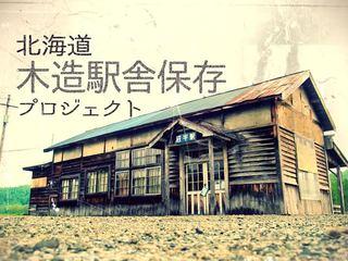 北海道に現存する築87年の旧木造駅舎を修繕し後世へと守り継ぐ!