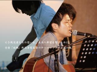 空母「瑞鶴」戦没者慰霊祭のテーマソング「不滅の絆」MVを制作!