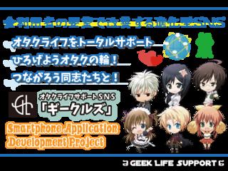 オタクライフサポートSNS「ギークルズ」のスマホアプリ版の制作!