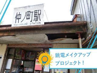 【銚電メイクアッププロジェクト】銚子電鉄の駅舎をきれいに!